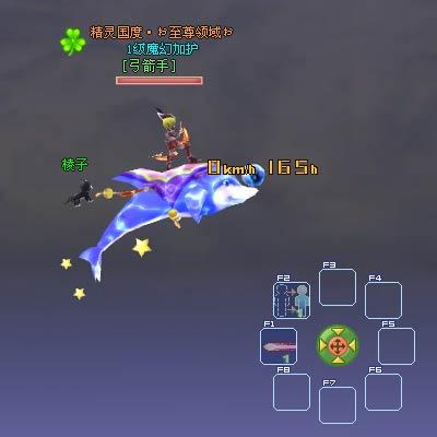 《新飞飞》飞行系统:游戏飞行教学介绍