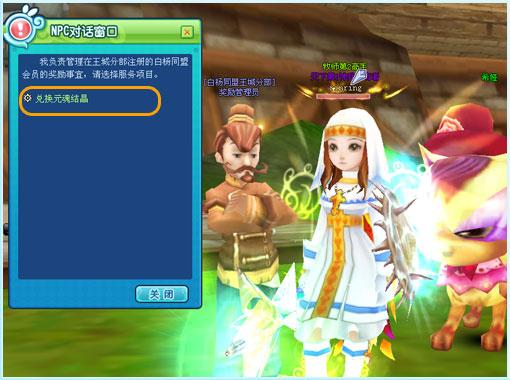元魂珠·彩虹岛危机任务流程